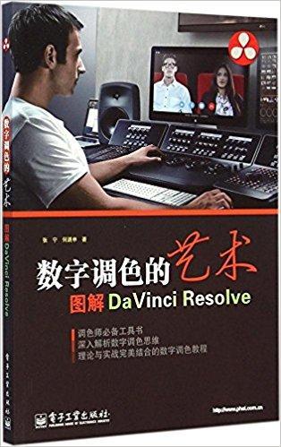 数字调色的艺术——图解DaVinci Resolve(全彩)