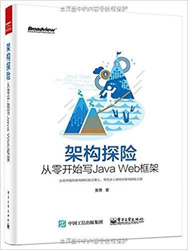 架构探险:从零开始写Java Web框架