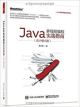 Java多线程编程实战指南(设计模式篇)