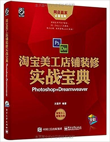 淘宝美工店铺装修实战宝典(Photoshop+Dreamweaver)(附DVD光盘1张)