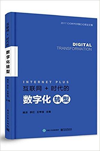 互联网+时代的数字化转型