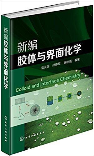 新编胶体与界面化学