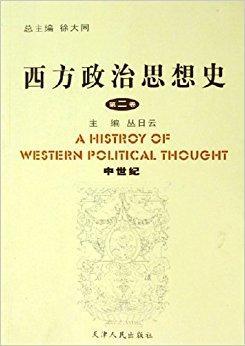 西方政治思想史(第2卷)(中世纪)