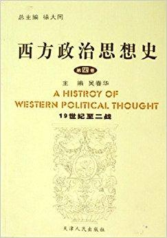 西方政治思想史:19世纪至二战(第4卷)