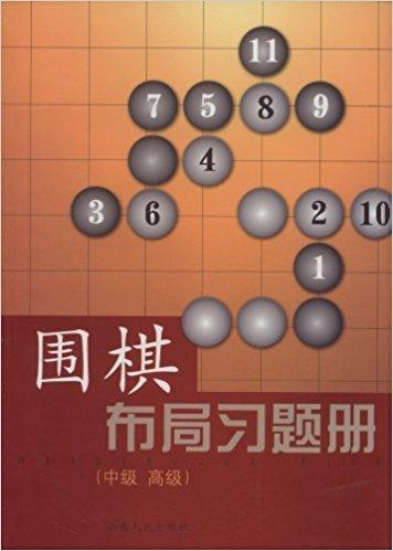 围棋布局习题册(中级高级)