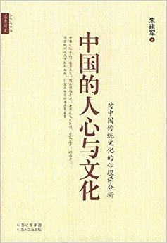 中国的人心与文化