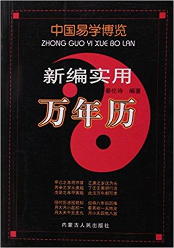 新编实用万年历 / 中国易学博览