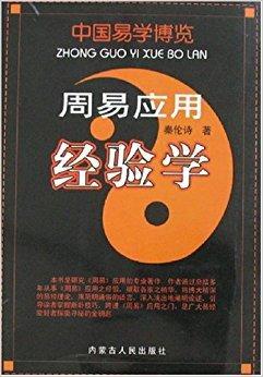 中国易学博览:周易应用经验学