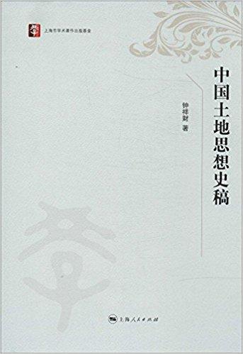 中国土地思想史稿