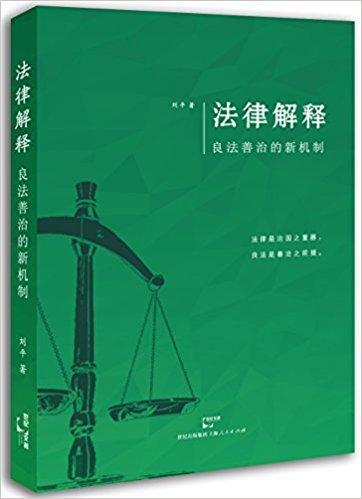 法律解释:良法善治的新机制