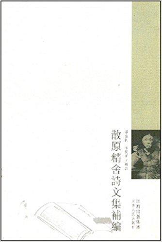 散原精舍诗文集補编