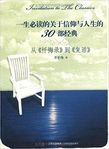 一生必读的关于信仰与人生的30部经典:从忏悔录到复活