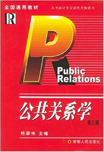 公共关系学(第3版)