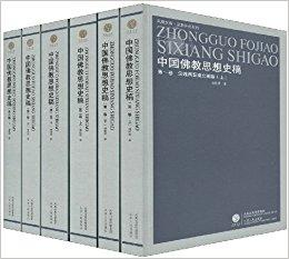 中国佛教思想史稿(套装3卷共6册)