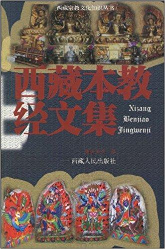西藏本教经文集