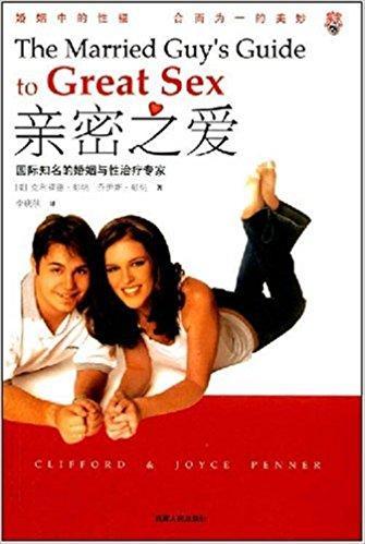 亲密之爱:国际知名的婚姻与性治疗专家