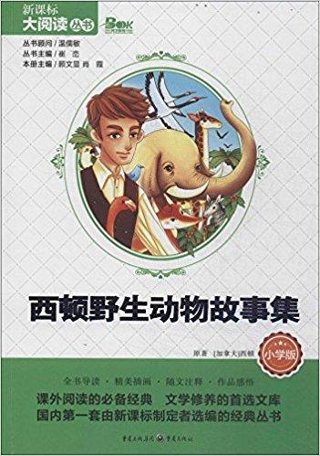 新课标大阅读丛书:西顿野生动物故事集(小学版)