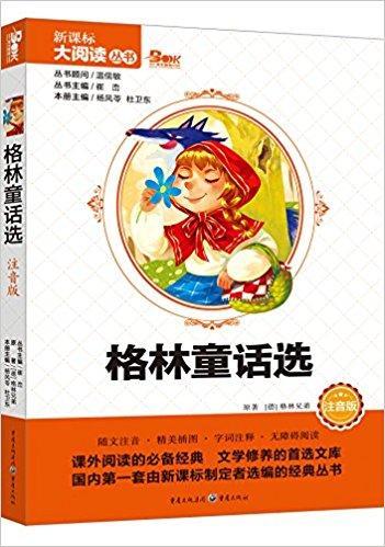 新课标大阅读丛书:格林童话选(注音版)