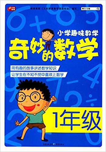芒果教辅·小学趣味数学:奇妙的数学(1年级)