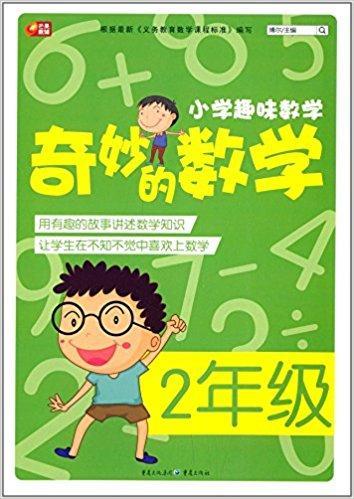芒果教辅·小学趣味数学:奇妙的数学(2年级)