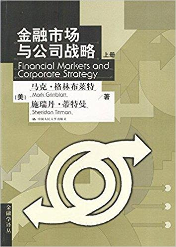 金融市场与公司战略(上下册)