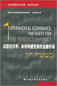 实验经济学:如何构建完美的金融市场