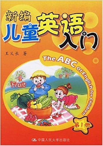 新编儿童英语入门(第1册)(DVD光盘)