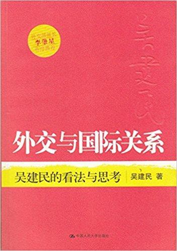 外交与国际关系:吴建民的看法与思考