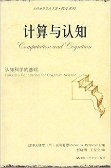 计算与认知:认知科学的基础