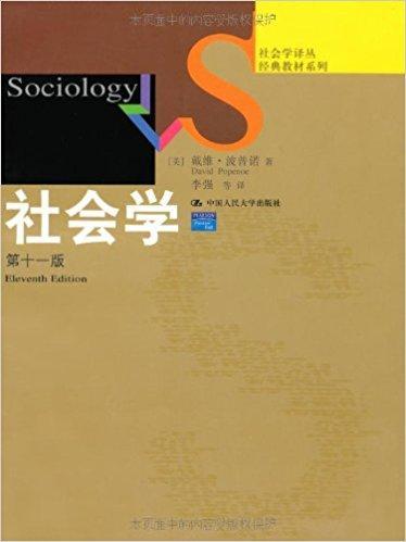 社会学(第11版)