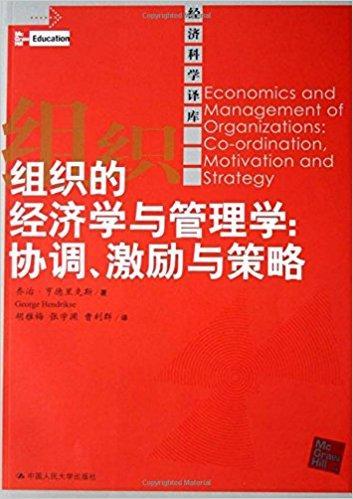 组织的经济学与管理学:协调、激励与策略