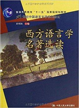 西方语言学名著选读(第3版)