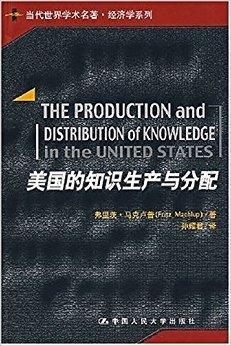 美国的知识生产与分配