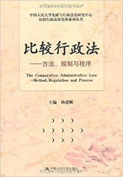 比较行政法:方法、规制与程序