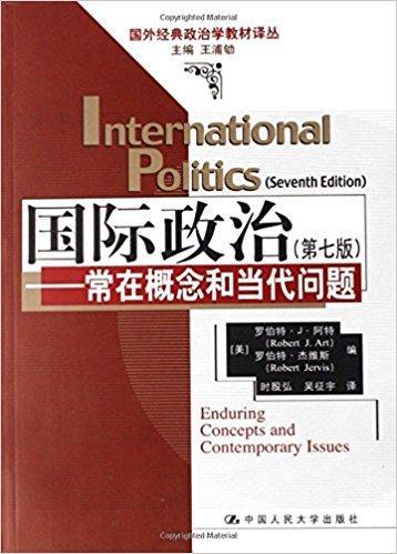 国际政治:常在概念和当代问题(第7版)