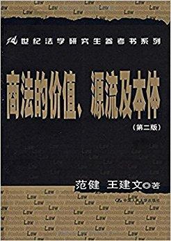 世纪法学研究生参考书系列:商法的价值、源流及本体(第2版)