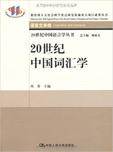 20世纪中国词汇学