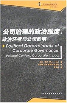 公司治理的政治维度:政治环境与公司影响