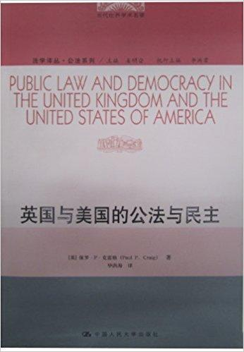 英国与美国的公法与民主
