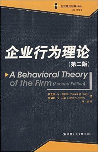 企业行为理论(第2版)