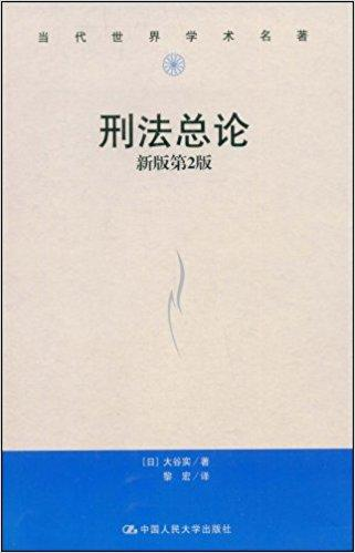 刑法总论(新版第2版)