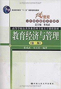 教育经济与管理(第2版)