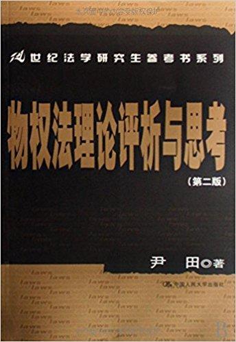 物权法理论评析与思考(第2版)