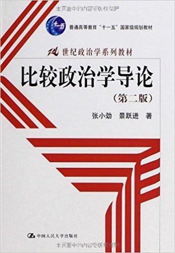 21世纪政治学系列教材?比较政治学导论(第2版)