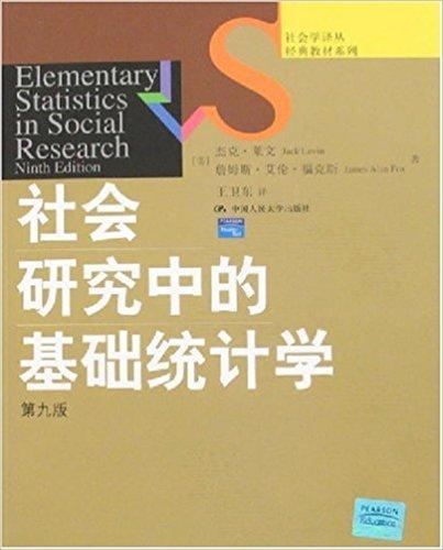 社会学译丛经典教材系列?社会研究中的基础统计学(第9版)