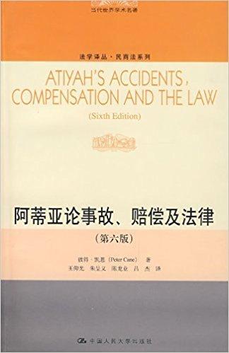 阿蒂亚论事故、赔偿及法律(第6版)