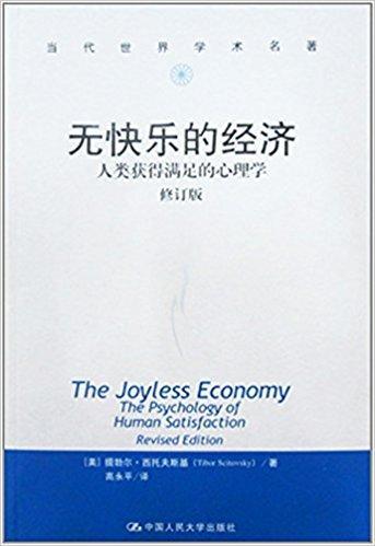 无快乐的经济:人类获得满足的心理学(修订版)