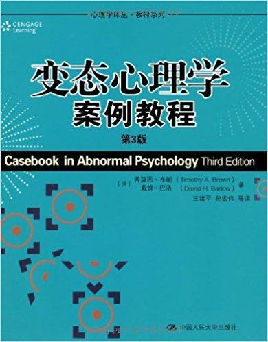 变态心理学案例教程(第3版)
