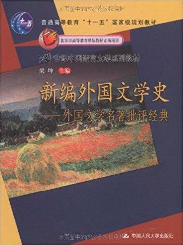新编外国文学史:外国文学史名著批评经典