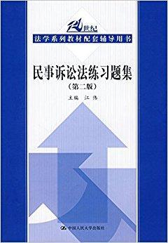 民事诉讼法练习题集(第2版)